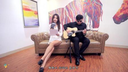 吉他弹唱 刘思涵-走在冷风中(歌手: 彭子雯)