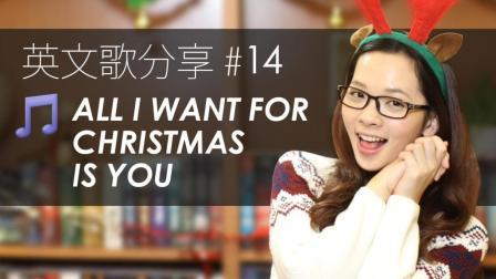 圣诞节必听! 玛莉亚凯莉英文歌曲分享