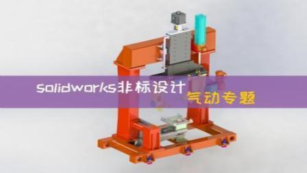 如何在较短的时间内学会SolidWorks链传动选型计算?