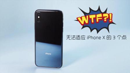 iPhone X很强, 但这些缺点你能忍吗?