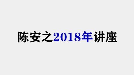 陈安之2018年最新讲座