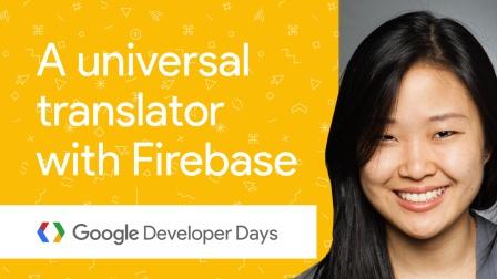 如何使用 Firebase:构建通用翻译工具 - GDD China '17