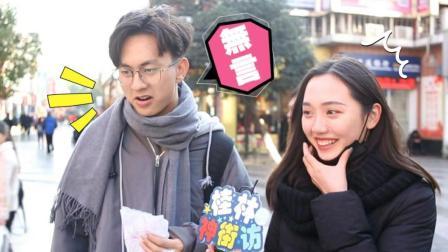 桂林神街访 2017:为什么路人那么容易在镜头下撒谎 51