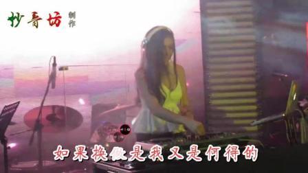 妙音坊车载DJ音乐: 尽头-赵方婧