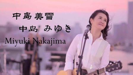 日本歌后中岛美雪撑起半个华语乐坛? 《伤心太平洋》只是翻唱