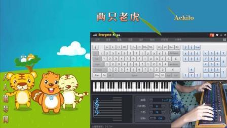 两只老虎-EOP键盘钢琴免费五线谱双手简谱下载