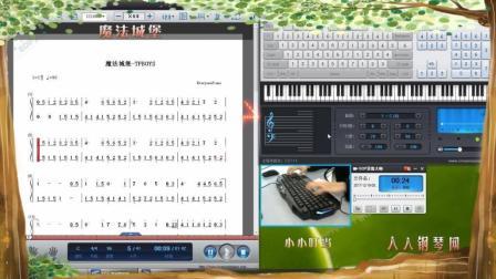 魔法城堡-TFBOYS EOP免费钢琴谱双手简谱下载