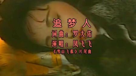 罗大佑为三毛改的歌《追梦人》, 写出了她的一生, 经典值得流传