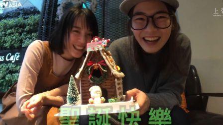 罗小白【 White White 惹人爱 】《圣诞系列》这到底是谁的姜饼屋? @罗小白NEW架子鼓视频