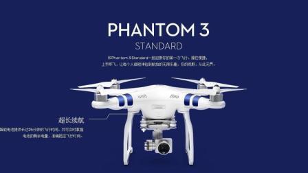 大疆精灵3无人机航拍器开箱实测视频
