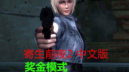 寄生前夜2中文版 奖金模式 第七期 完美结局