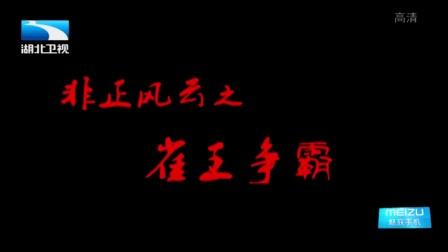 """《非正式会谈》第一届""""雀王争霸赛""""! 各国代表手忙脚乱, 杨迪轻松夺冠!"""