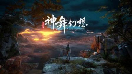 木糖醇《神舞幻想》国产仙侠游戏初况首发解说p1