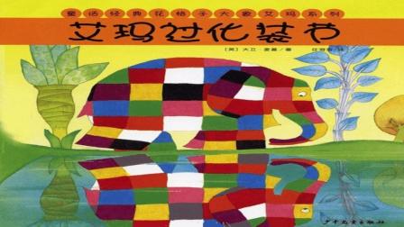 小怪物中文绘本故事 花格子大象艾玛的故事-艾玛过化装节