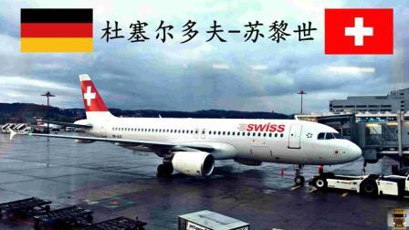 【原创实拍】瑞士航空 空客A320
