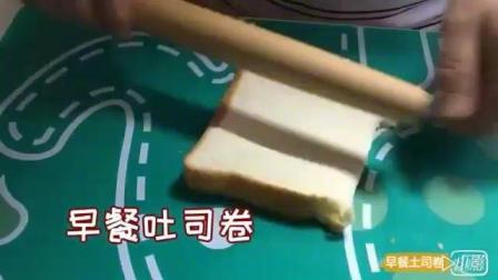 家常美食早餐土司卷
