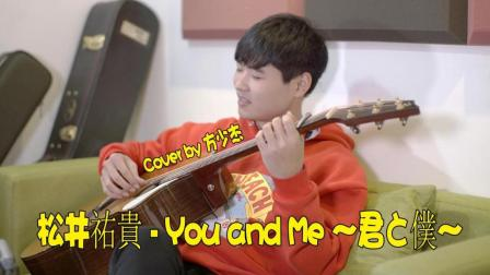 【指弹吉他】松井祐貴 - You and Me ~君と僕~ cover by 方少杰