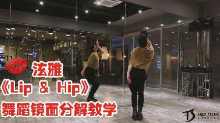 泫雅《Lip&Hip》舞蹈镜面分解教学【TS DANCE】