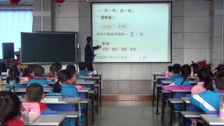 人教版三年级数学上册倍的认识公开课课堂实录【优考网出品】