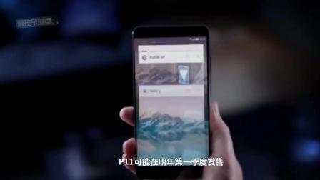 华为P11将亮相MWC, 夏普将推全世界屏占比最高手机
