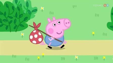 小猪佩奇片段