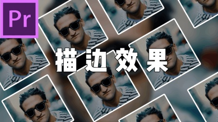 「一分钟剪辑教程012」premiere图片视频描边效果