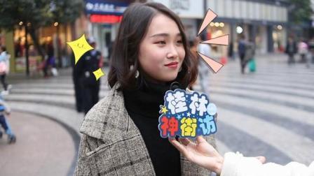 桂林神街访 2017:为什么有些男生从来不在朋友圈秀女友 真相只有一个 52