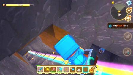迷你世界星星家园: 彩虹矿道, 过山车你会用了吗?