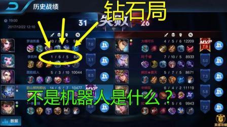 王者荣耀: 钻石玩家6连胜之后匹配到青铜三! 这不是机器人是什么