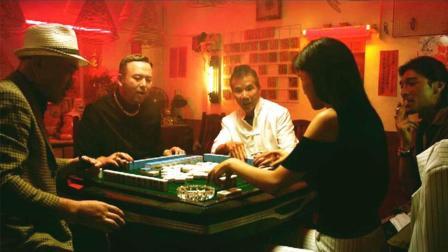 【电影贱客】风水赌师帮美女破麻将老千局, 玄学套路电影《赌城风云之扭转乾坤》