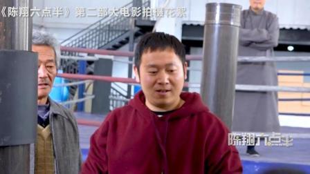陈翔六点半: 第二部大电影《陈翔六点半之铁头无敌》拍摄花絮!