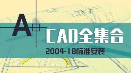 CAD教程-CAD 2014版本安装精讲