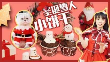 圣诞救急喵招: 杯子蛋糕、奥利奥秒变雪人~两分钟搞定主题甜品!