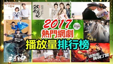 2017热门网剧播放量排行榜前十强精彩回顾│猜猜《双世宠妃》排第几?