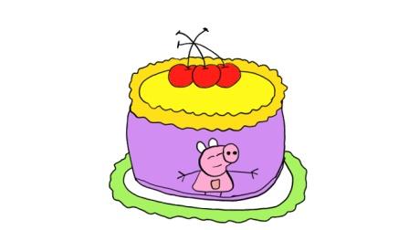 来画小猪佩奇生日蛋糕咯, 我们都会吃蛋糕, 我们再把它画出来是不是很有趣呢, 亲子上色