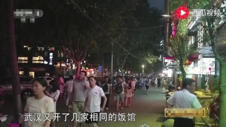 武汉龙虾一哥开龙虾店太火爆, 厨师偷卖料包, 创造小龙虾新吃法!