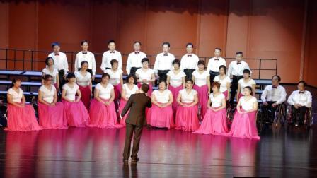 21世纪海上丝绸之路合唱节广东省广州市残疾人合唱团《闪亮的日子》