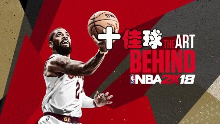 【第一期】NBA2K18终极联盟十佳球