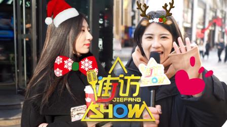 街访Show: 去年陪你过圣诞节的还是今年的嘛? 我们看看妹子们怎么说76