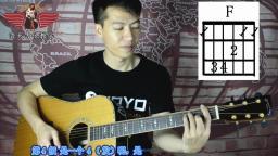 【第八课】新手自学吉他 C大调 常用的七个和弦入门 大横按F和弦细心手把手讲解
