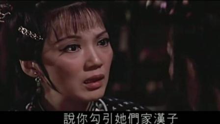 李翰祥《风流韵事》经典精彩片段3