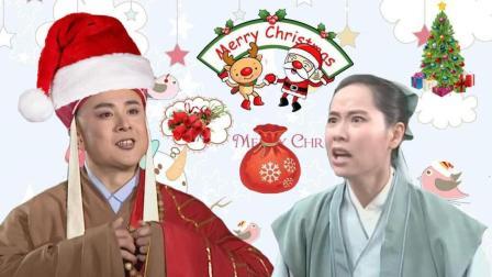 一风之音 2017:唐僧圣诞节装圣诞老人 许仙刘备围殴要礼物 263