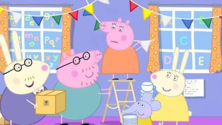 《小猪佩奇》: 大家一起为羚羊夫人举行告别派对