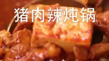 美食食谱: 猪肉辣炖锅, 冬天吃, 暖暖的, 快给家人做做吧