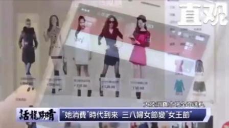 台湾节目: 称赞大陆男女平等, 女性消费实力强
