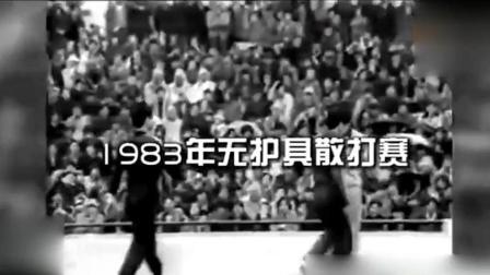 83年的散打比赛你见过吗? 经典珍藏视频!