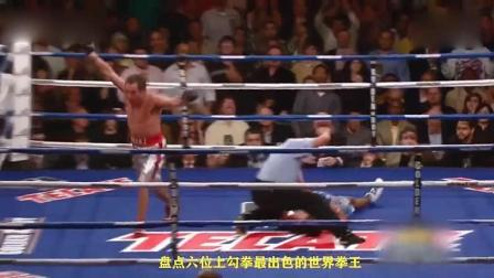 盘点拳击史上最经典威猛的上勾拳KO, 上勾拳只服泰森!