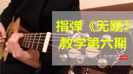 超好听中国过风指弹曲《无题》, 教学最后一期了, 希望大家能学会