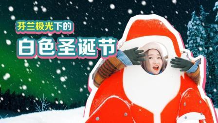 此生必去系列, 芬兰极光下的白色圣诞节!