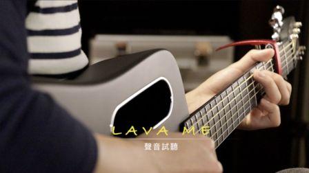 LAVA ME 拿火全单板旅行民谣吉他 (马叔叔开箱评测)